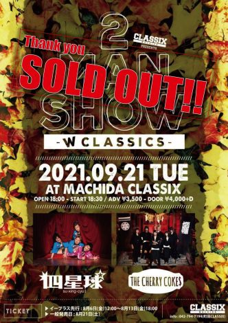 9.21SOLD